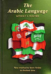 Learn Arabic Without A Teacher - Arabic Language Study - Arabic Islamic Shopping Store
