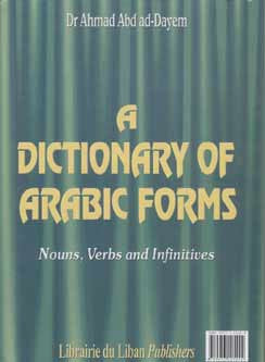 Mu'jam al-Abniyah al-Arabiyah - Arabic Verb Dictionary - Arabic Islamic Shopping Store