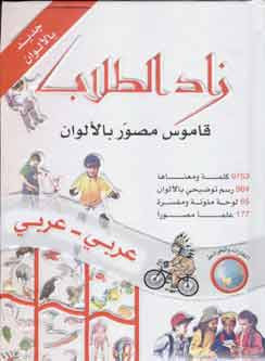 Zad al-Tollab Arabic-Arabic Dictionary - Children's Arabic Dictionary - Arabic Islamic Shopping Store