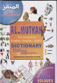 Mutkan English-English-Arabic Dictionary - Children's English-English-Arabic Illustrated Dictionary - Arabic Islamic Shopping Store