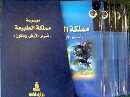 Mawsu'at Mamlakat al-Tabie'ia (1/5) - Arabic Encyclopedia - Youth - Arabic Islamic Shopping Store