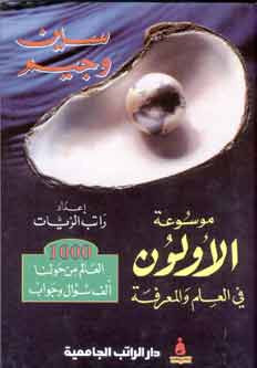 Mawsu'at al-Aoalon (1/4) - Arabic Encyclopedia - Arabic Islamic Shopping Store
