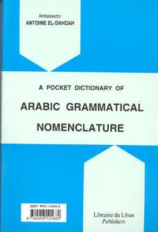 A Pocket Dictionary of Arabic Grammatical Nomenclature - Arabic-Arabic Grammar Dictionary - Arabic Islamic Shopping Store