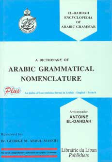 A Dictionary of Arabic Grammatical Nomenclature - Arabic Grammar Dictionary - Arabic Islamic Shopping Store