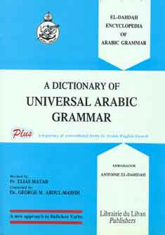 A Dictionary of Universal Arabic Grammar Arabic-English - Arabic Grammar Dictionary - Arabic Islamic Shopping Store