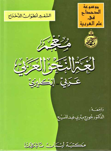 A Dictionary of Arabic Grammatical Nomenclature Arabic-English - Arabic Grammar Dictionary - Arabic Islamic Shopping Store