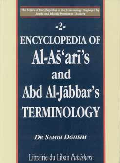 Encyclopedia of Al-Asha'ri's and Abd Al-Jabbar's Terminology - Encyclopedia of Arab and Islamic Terminology - Arabic Islamic Shopping Store
