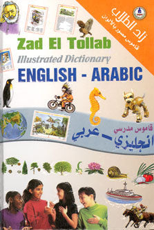 Zad El Tollab Illustrated Dictionary English-Arabic - Children's Dictionary - Arabic Islamic Shopping Store