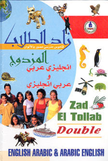 Zad El Tollab DOUBLE E-A and A-E - Children's Dictionary - Arabic Islamic Shopping Store
