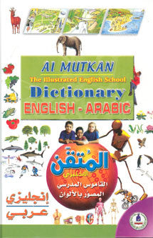 Mutkan The Illustrated English School Dictionary E-A - Children's Dictionary - Arabic Islamic Shopping Store