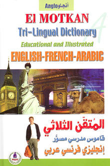 El Motkan Tri-Lingual Dictionary E-F-A - Children's Dictionary - Arabic Islamic Shopping Store