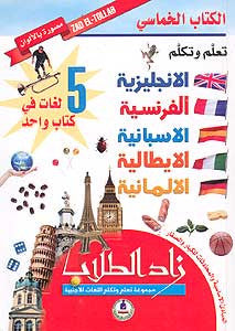 Zad El-Tollab 5 Language Dictionary - Dictionary - Arabic Islamic Shopping Store