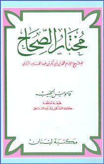 Muhktar al-Sihah Pocket Dictionary - Arabic-Arabic Dictionary - Arabic Islamic Shopping Store