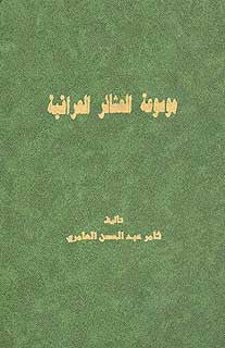 Mawsu'at al-'Asha'ir al-Iraqiyah (9 Vol in 3) - Encyclopedia-Speciality - Arabic Islamic Shopping Store