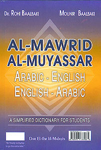 Mawrid al-Muyassar Arabic-English / English-Arabic - Dictionary - Dual Language - Arabic Islamic Shopping Store