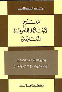 Dictionary of Common Mistakes in Modern Written Arabic (Lg) - Dictionary - Arabic Islamic Shopping Store