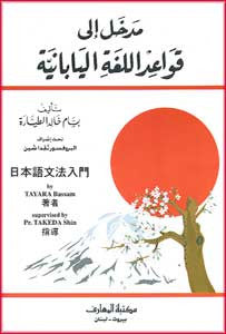 Introduction to Japanese Grammar (Arabic-Japanese) - Japanese Language studies for the Arabic speaker - Arabic Islamic Shopping Store