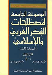 Encyclopedia of Arab & Moslem Thought 1/2 (Ar) - Encyclopedia - Arab Thought Terminology - Arabic Islamic Shopping Store