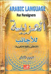 Arabic Language for Foreigners (En-Ar) - Arabic Language Studies - Arabic Islamic Shopping Store