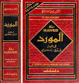 Mawrid: A Modern Arabic-English Dictionary (2007) - Dictionary - Dual Language - Arabic Islamic Shopping Store