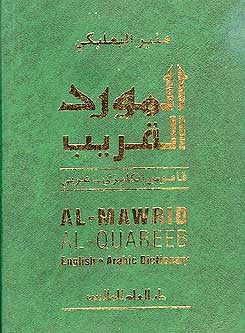 Mawrid al-Quareeb English-Arabic Dictionary - Language - Arabic Islamic Shopping Store
