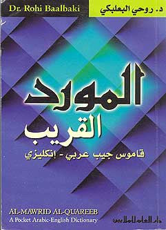 Mawrid al-Quareeb Arabic-English Dictionary - Arabic-English dictionary - Arabic Islamic Shopping Store
