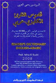 Readers Dictionary: English-Arabic - English-Arabic Dictionary - Arabic Islamic Shopping Store