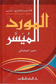 Mawrid Al-Muyassar, English-Arabic Dictionary - English-Arabic Dictionary - Arabic Islamic Shopping Store