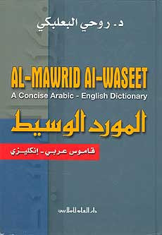 Mawrid al-Waseet, Arabic-English Dictionary - Dictionary - Arabic-English - Arabic Islamic Shopping Store