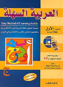 Easy Method of Learning Arabic, Level One (2 CDs, A/E) - Arabic Language Study - Arabic Islamic Shopping Store