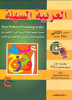 Easy Method of Learning Arabic, Level Two (1 CD, A/E) - Arabic Language Study - Arabic Islamic Shopping Store