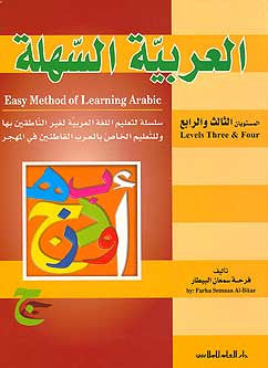 Easy Method of Learning Arabic, Levels Three & Four (A/E) - Arabic Language Study - Arabic Islamic Shopping Store