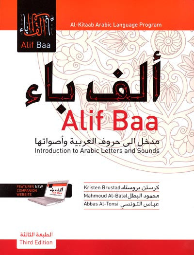 Alif Baa (2 DVDs, A/E) - Arabic-English - Arabic Islamic Shopping Store