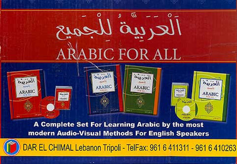 Arabic for All, Levels 1-4 (A/E) - Arabic Language Study - Arabic Islamic Shopping Store