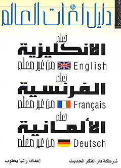 A Guide To World's Languages - English, French, & German - Language Guide - Arabic, English, French, German - Arabic Islamic Shopping Store