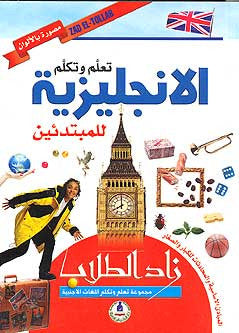 English for Beginners (Arabic-English) - English Language Study - Arabic Islamic Shopping Store