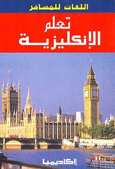 Learn English (Arabic-English) - Arabic-English Language Study - Arabic Islamic Shopping Store
