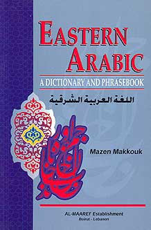 Eastern Arabic: A Dictionary and Phrasebook (A/E) - Arabic Language Study - Arabic Islamic Shopping Store