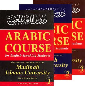 Arabic Course for English Speaking Students 1/3 (A/E) - Language Study - Arabic - Arabic Islamic Shopping Store