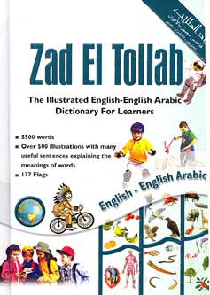 Zad El Tollab: The Illustrated English-English-Arabic Dictionary for Learners - English-English-Arabic Learners Dictionary - Illustrated - Arabic Islamic Shopping Store