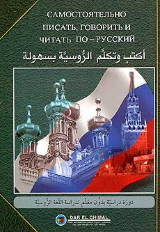 Learn to Read and Write Russian (1CD, Arabic-Russian) - Russian Language Study - Arabic Islamic Shopping Store