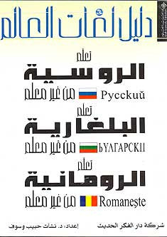 Arabic Russian Bulgarian Romanian Phrase Book - Language Study - Arabic Islamic Shopping Store