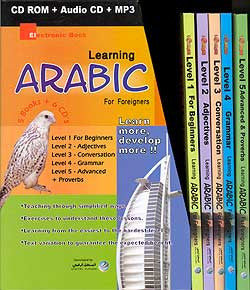 Learning Arabic for Foreigners (E-A) - Language Study - Arabic - Arabic Islamic Shopping Store