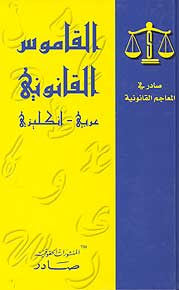 The Juridict (A-E) - Arabic-English Dictionary - Specialty - Law - Arabic Islamic Shopping Store