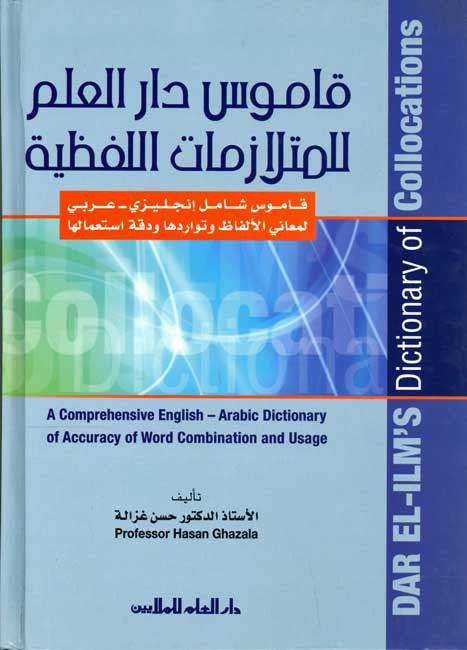 Dictionary of Collocations English-Arabic - Language Study - English-Arabic Dictionary - Arabic Islamic Shopping Store
