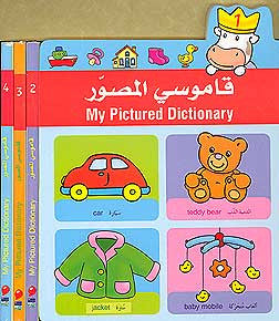 My Pictured Dictionary English-Arabic (1/4) - Children English-Arabic Illustrated Dictionary - Ages 3-6 - Arabic Islamic Shopping Store