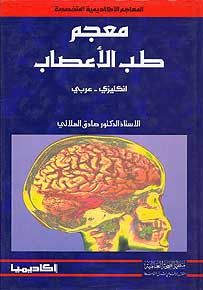 Dictionary of Neurology English-Arabic - English-Arabic Dictionary - Specialty - Medical - Arabic Islamic Shopping Store