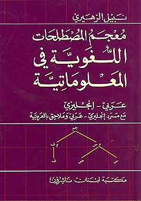 A Dictionary of Linguistics and Computation Ar-En - Arabic-English Dictionary - Specialty - Linguistics and Computation - Arabic Islamic Shopping Store
