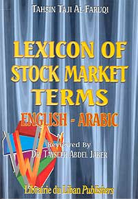 Lexicon of Stock Market Terms English-Arabic - English-Arabic Dictionary - Specialty - Stock Market - Arabic Islamic Shopping Store