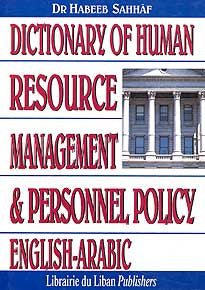 Dictionary of Human Resource Management & Personnel Policy English-Arabic - Dictionary - Specialty - Human Resources - Arabic Islamic Shopping Store